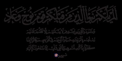Ibrahim 14, 9