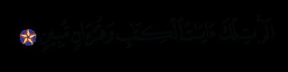 Al-Hijr 15, 1