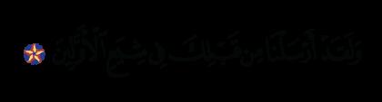 Al-Hijr 15, 10