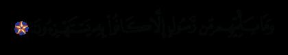 Al-Hijr 15, 11