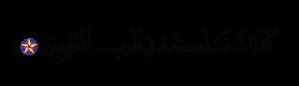 Al-Hijr 15, 12