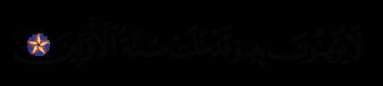 Al-Hijr 15, 13