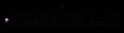 Al-Hijr 15, 15