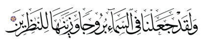 Al-Hijr 15, 16
