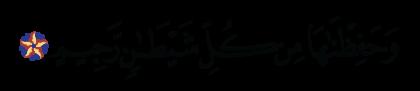 Al-Hijr 15, 17