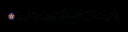 Al-Hijr 15, 18