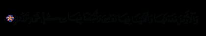 Al-Hijr 15, 19