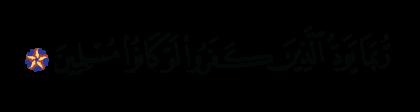 Al-Hijr 15, 2