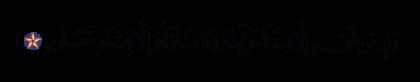 Al-Hijr 15, 21