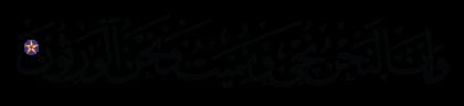 Al-Hijr 15, 23