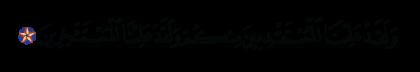 Al-Hijr 15, 24