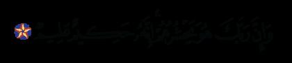 Al-Hijr 15, 25