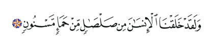 Al-Hijr 15, 26