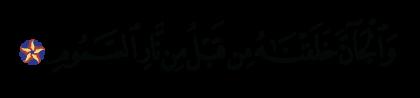 Al-Hijr 15, 27