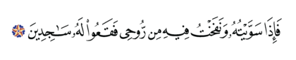 Al-Hijr 15, 29