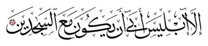 Al-Hijr 15, 31