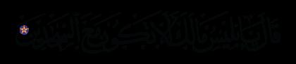 Al-Hijr 15, 32