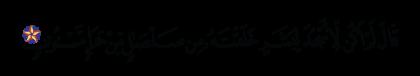 Al-Hijr 15, 33