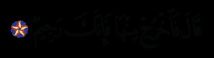 Al-Hijr 15, 34