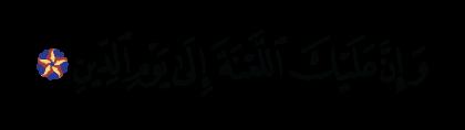 Al-Hijr 15, 35