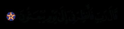 Al-Hijr 15, 36