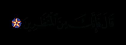 Al-Hijr 15, 37