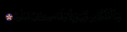Al-Hijr 15, 4