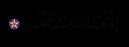 Al-Hijr 15, 40