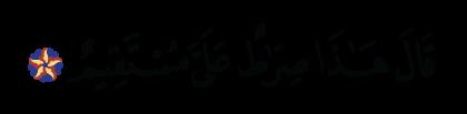 Al-Hijr 15, 41