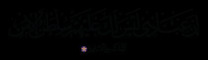 Al-Hijr 15, 42