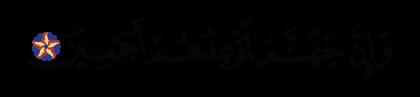 Al-Hijr 15, 43
