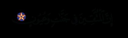 Al-Hijr 15, 45
