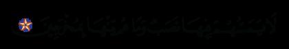 Al-Hijr 15, 48