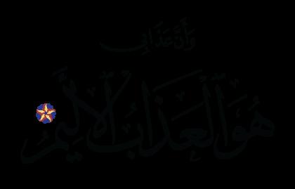 Al-Hijr 15, 50