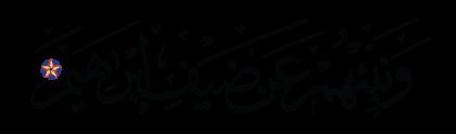 Al-Hijr 15, 51