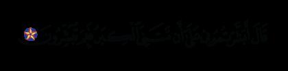 Al-Hijr 15, 54