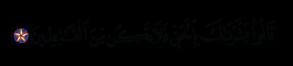 Al-Hijr 15, 55