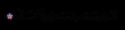 Al-Hijr 15, 56