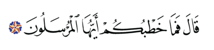 Al-Hijr 15, 57