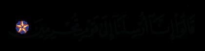 Al-Hijr 15, 58