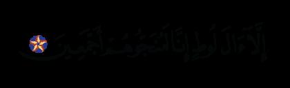 Al-Hijr 15, 59