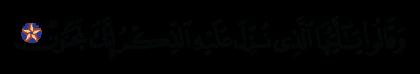 Al-Hijr 15, 6