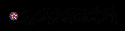 Al-Hijr 15, 60