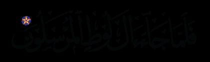 Al-Hijr 15, 61