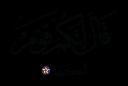 Al-Hijr 15, 62