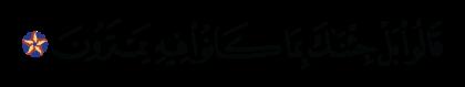 Al-Hijr 15, 63