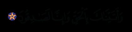 Al-Hijr 15, 64