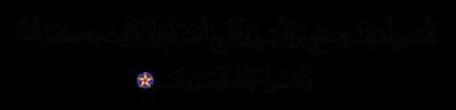 Al-Hijr 15, 65