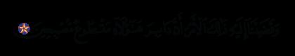 Al-Hijr 15, 66