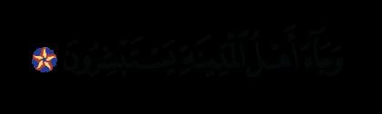 Al-Hijr 15, 67